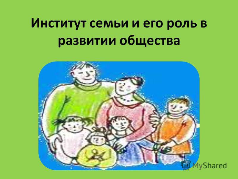 Институт семьи и его роль в развитии общества