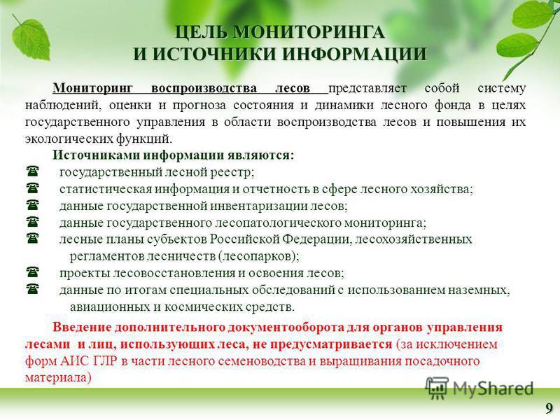 ЦЕЛЬ МОНИТОРИНГА И ИСТОЧНИКИ ИНФОРМАЦИИ Статья 39.1. Выращивание посадочного материала лесных растений (саженцев, сеянцев) (введена Федеральным законом от 29.12.2010 N 442-ФЗ)законом 1. Выращивание посадочного материала лесных растений (саженцев, сея