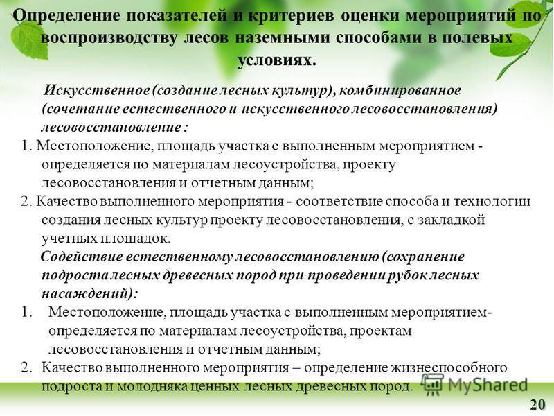 Определение показателей и критериев оценки мероприятий по воспроизводству лесов наземными способами в полевых условиях. Статья 39.1. Выращивание посадочного материала лесных растений (саженцев, сеянцев) (введена Федеральным законом от 29.12.2010 N 44