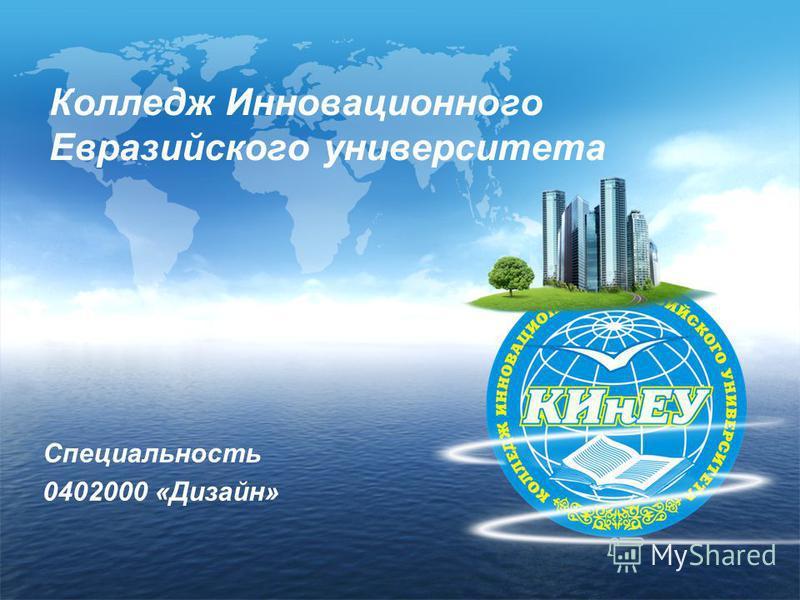 Колледж Инновационного Евразийского университета Специальность 0402000 «Дизайн»