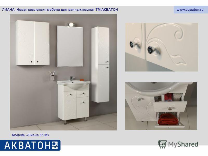 www.aquaton.ruЛИАНА. Новая коллекция мебели для ванных комнат ТМ АКВАТОН Модель «Лиана 65 М»