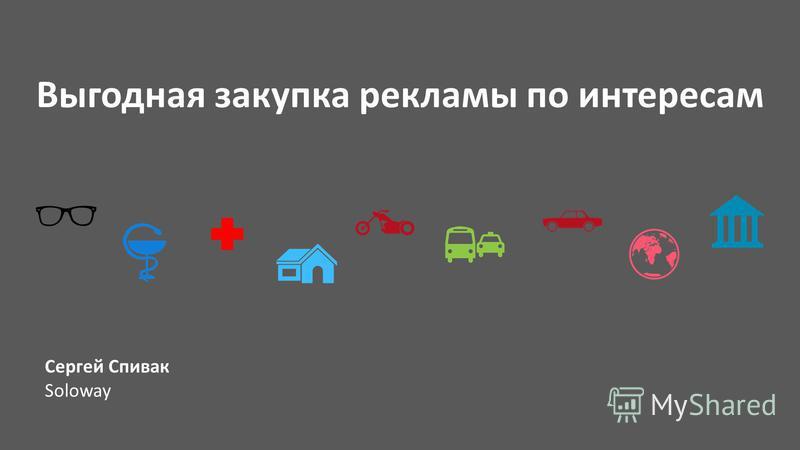 Выгодная закупка рекламы по интересам Сергей Спивак Soloway