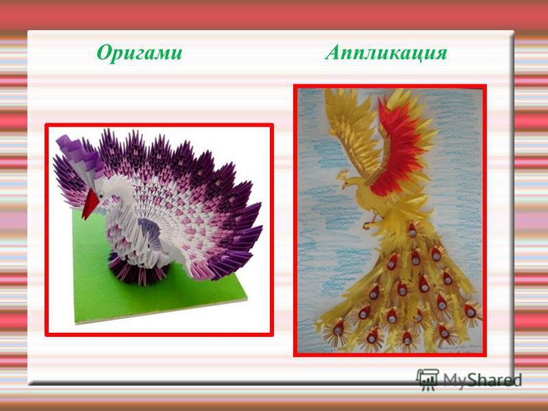 Оригами Аппликация