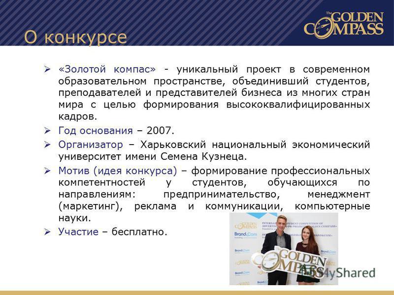 О конкурсе «Золотой компас» - уникальный проект в современном образовательном пространстве, объединивший студентов, преподавателей и представителей бизнеса из многих стран мира с целью формирования высококвалифицированных кадров. Год основания – 2007