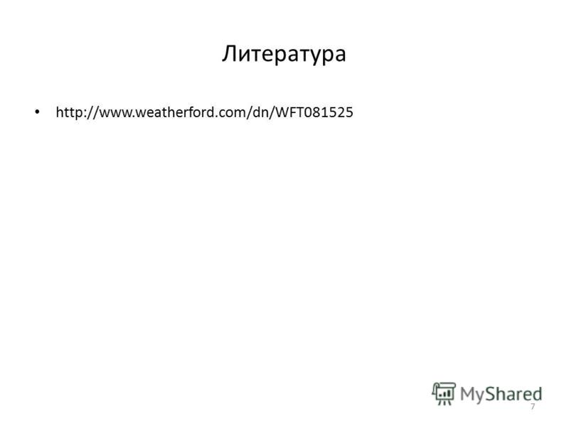 Литература http://www.weatherford.com/dn/WFT081525 7