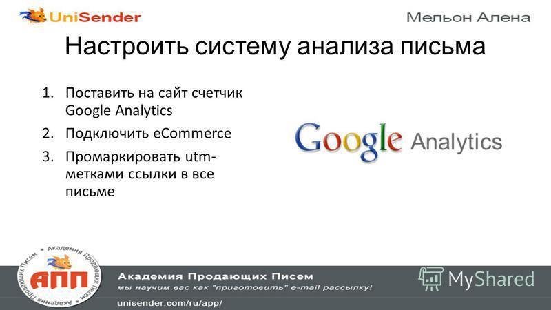 Настроить систему анализа письма 1. Поставить на сайт счетчик Google Analytics 2. Подключить eCommerce 3. Промаркировать utm- метками ссылки в все письме