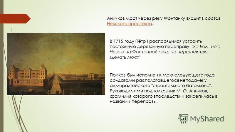 Аничков мост через реку Фонтанку входит в состав Невского проспекта. Невского проспекта В 1715 году Пётр I распорядился устроить постоянную деревянную переправу: