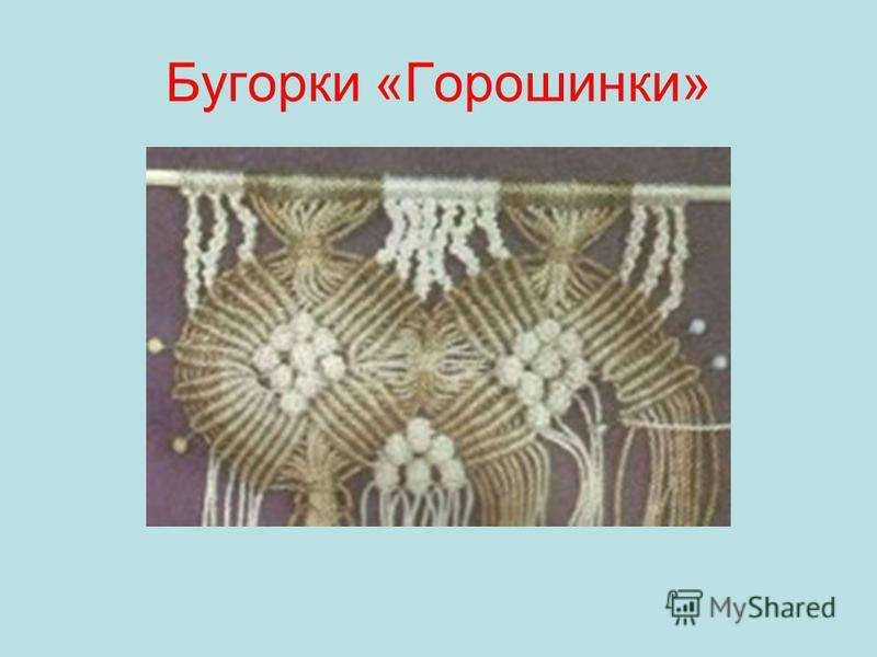 Бугорки «Горошинки»
