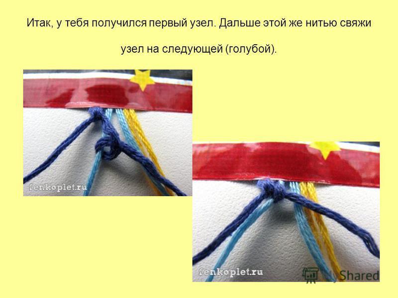Итак, у тебя получился первый узел. Дальше этой же нитью свяжи узел на следующей (голубой).