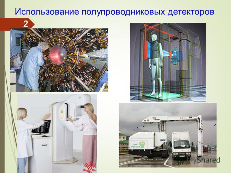 Использование полупроводниковых детекторов 2
