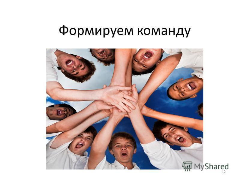 Формируем команду 12