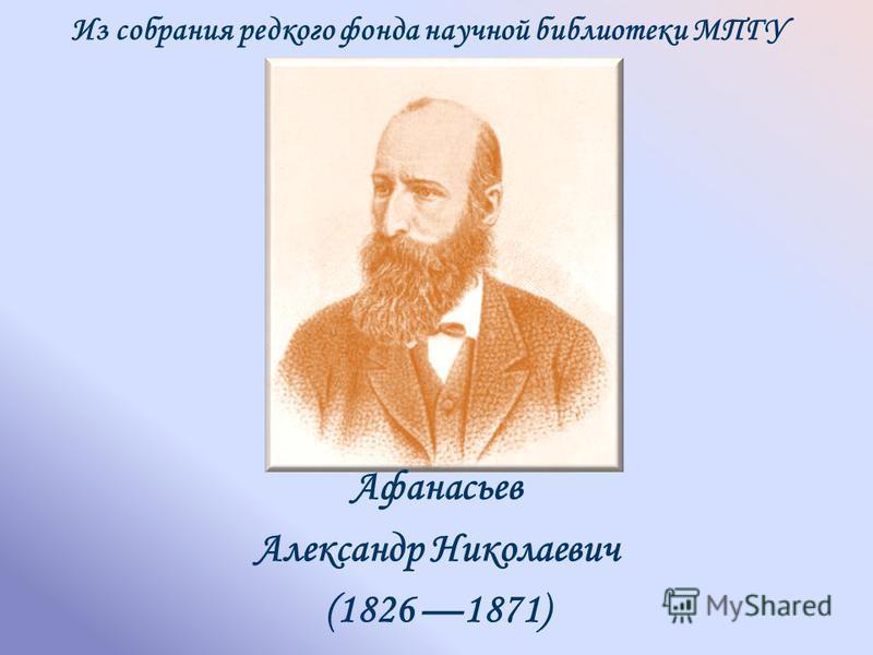 Из собрания редкого фонда научной библиотеки МПГУ Афанасьев Александр Николаевич (1826 1871)