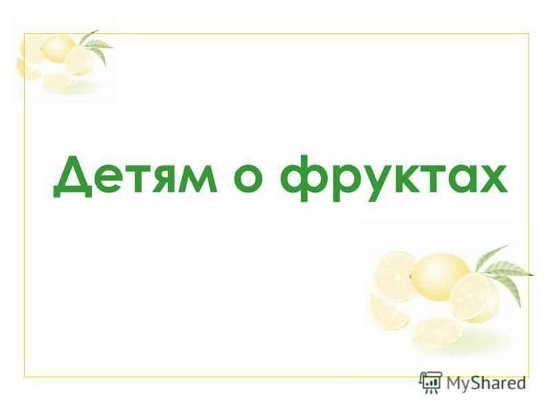 Детям о фруктах