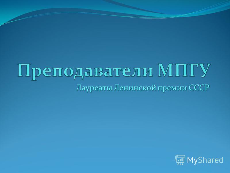 Лауреаты Ленинской премии СССР