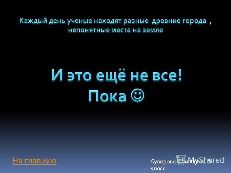 Суворова Елизавета 5 класс На главную