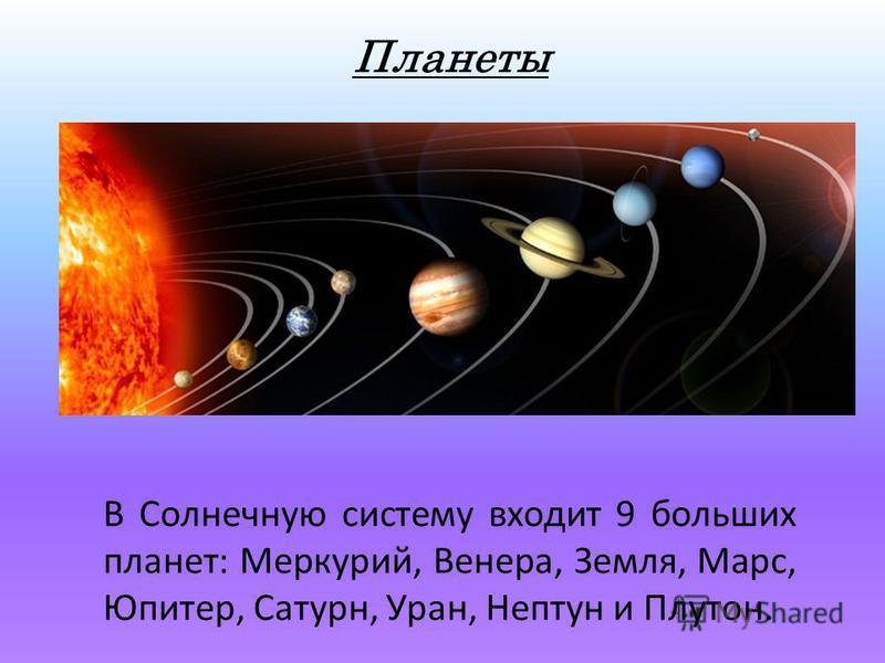 Планеты В Солнечную систему входит 9 больших планет: Меркурий, Венера, Земля, Марс, Юпитер, Сатурн, Уран, Нептун и Плутон.