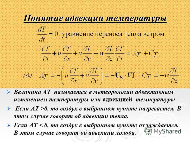 Понятие адвекции температуры Величина АT называется в метеорологии адвективным изменением температуры или адвекцией температуры Величина АT называется в метеорологии адвективным изменением температуры или адвекцией температуры Если АT >0, то воздух в