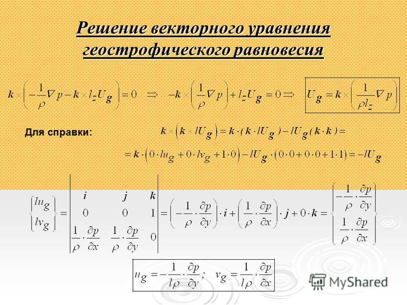 Решение векторного уравнения геострофического равновесия Для справки:
