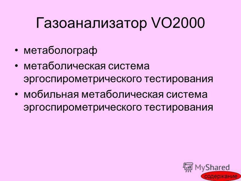 Газоанализатор VO2000 метаболограф метаболическая система эргоспирометрического тестирования мобильная метаболическая система эргоспирометрического тестирования содержание