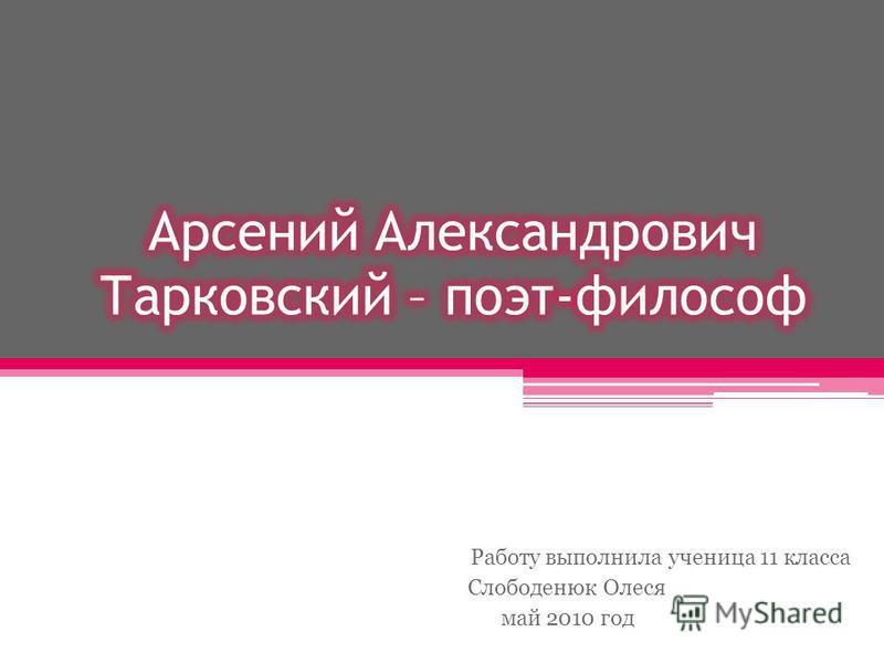 Работу выполнила ученица 11 класса Слободенюк Олеся май 2010 год