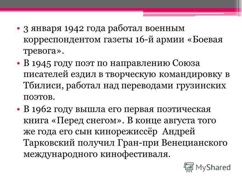 3 января 1942 года работал военным корреспондентом газеты 16-й армии «Боевая тревога». В 1945 году поэт по направлению Союза писателей ездил в творческую командировку в Тбилиси, работал над переводами грузинских поэтов. В 1962 году вышла его первая п