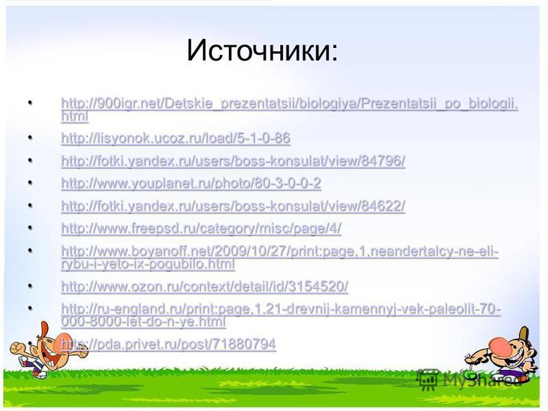 Источники: http://900igr.net/Detskie_prezentatsii/biologiya/Prezentatsii_po_biologii. html http://900igr.net/Detskie_prezentatsii/biologiya/Prezentatsii_po_biologii. html http://900igr.net/Detskie_prezentatsii/biologiya/Prezentatsii_po_biologii. html