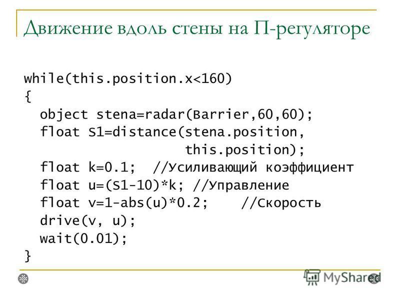 Движение вдоль стены на П-регуляторе while(this.position.x