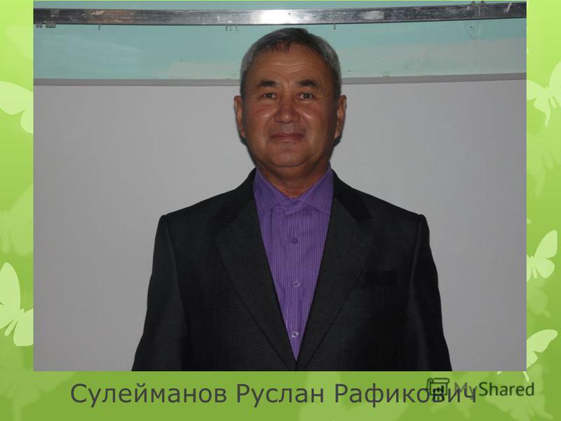 Сулейманов Руслан Рафикович