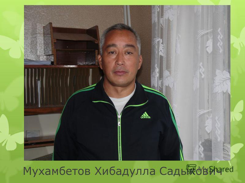 Мухамбетов Хибадулла Садыкович