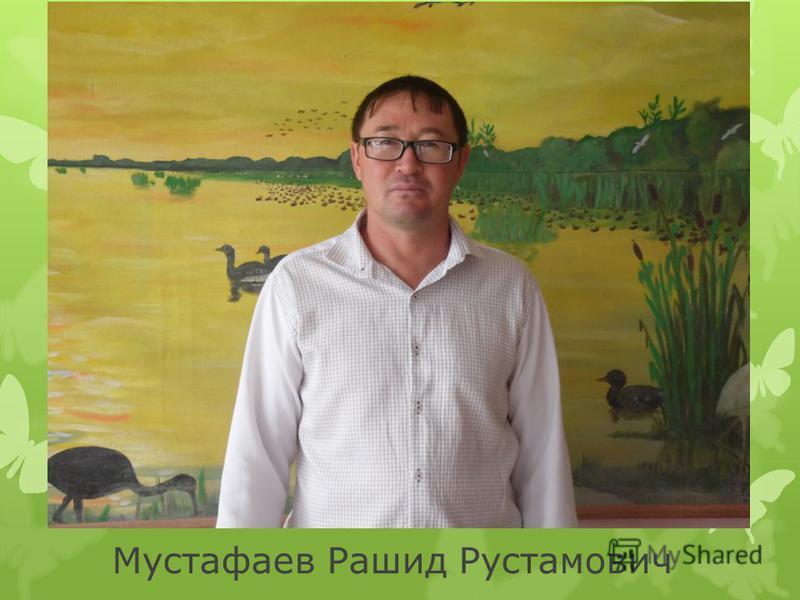 Мустафаев Рашид Рустамович