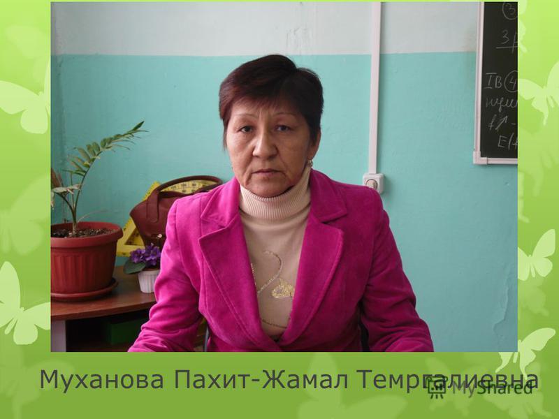 Муханова Пахит-Жамал Темргалиевна