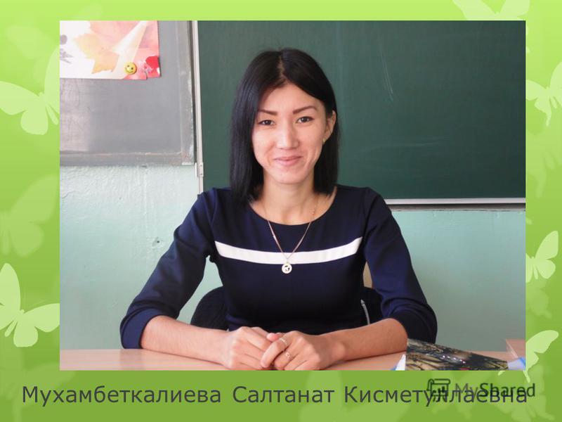 Мухамбеткалиева Салтанат Кисметуллаевна