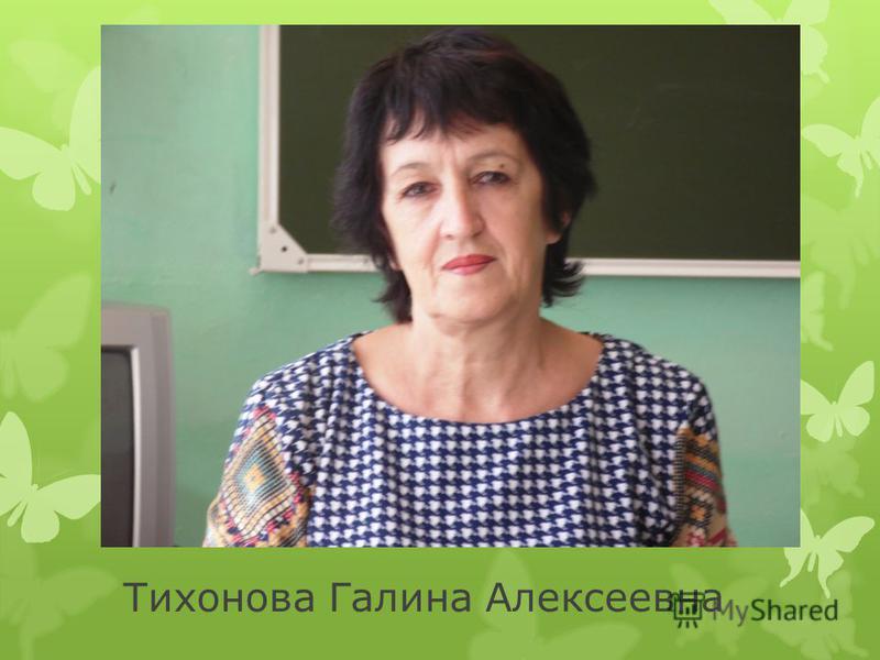 Тихонова Галина Алексеевна