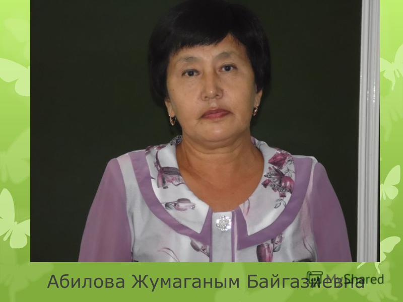 Абилова Жумаганым Байгазиевна