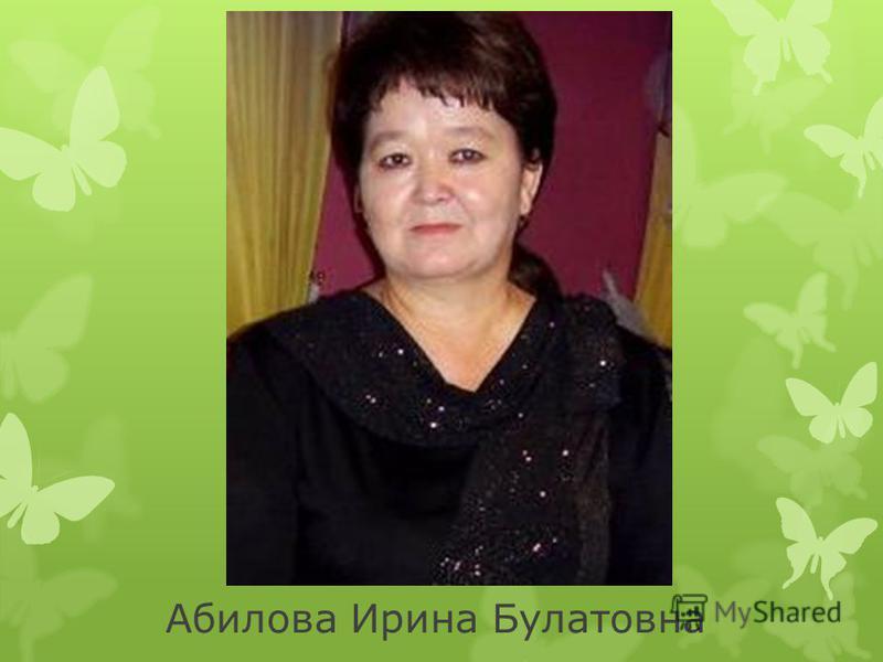 Абилова Ирина Булатовна
