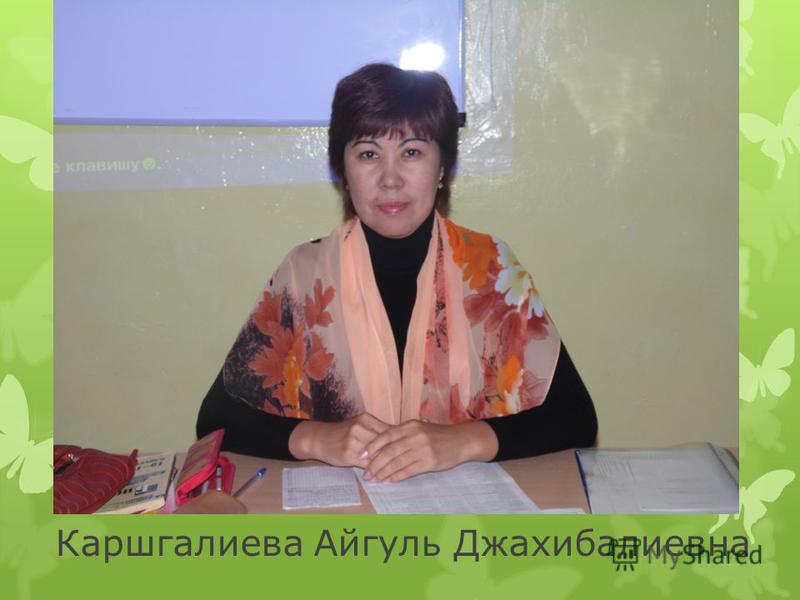 Каршгалиева Айгуль Джахибалиевна