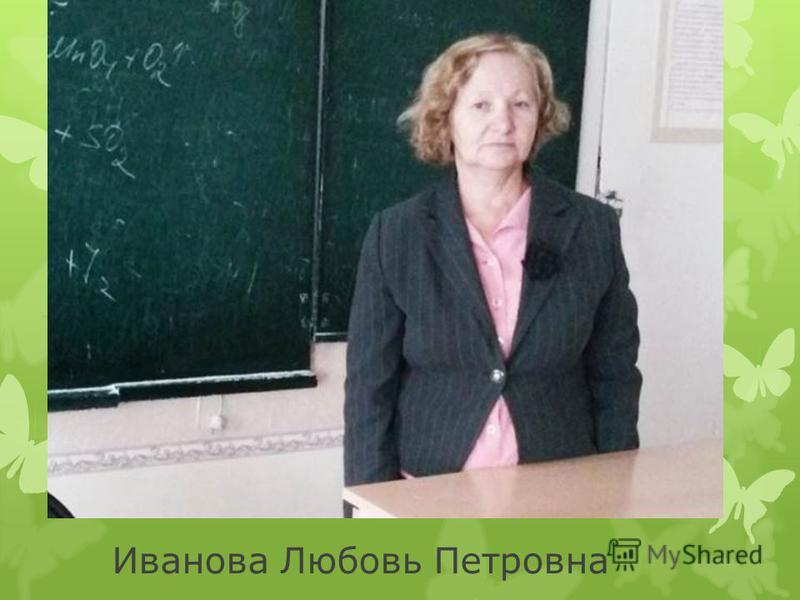 Иванова Любовь Петровна