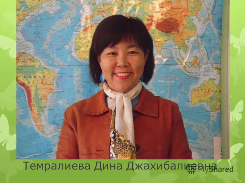 Темралиева Дина Джахибалиевна