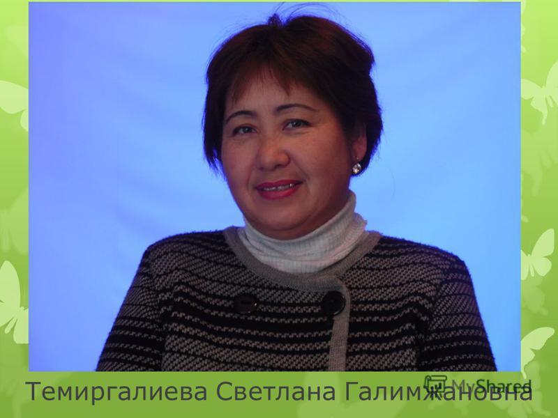 Темиргалиева Светлана Галимжановна