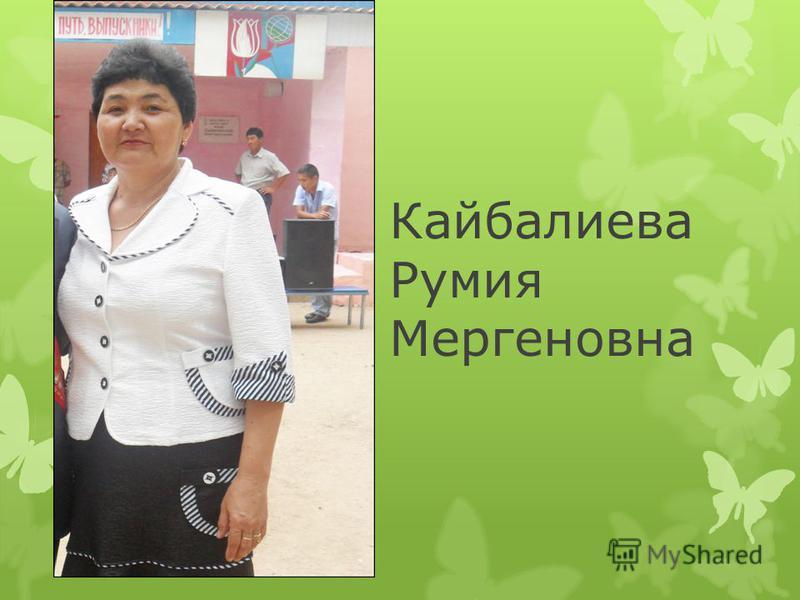Кайбалиева Румия Мергеновна