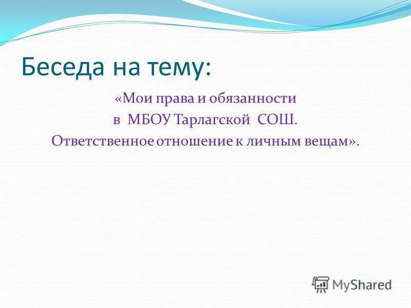 Беседа на тему: «Мои права и обязанности в МБОУ Тарлагской СОШ. Ответственное отношение к личным вещам».