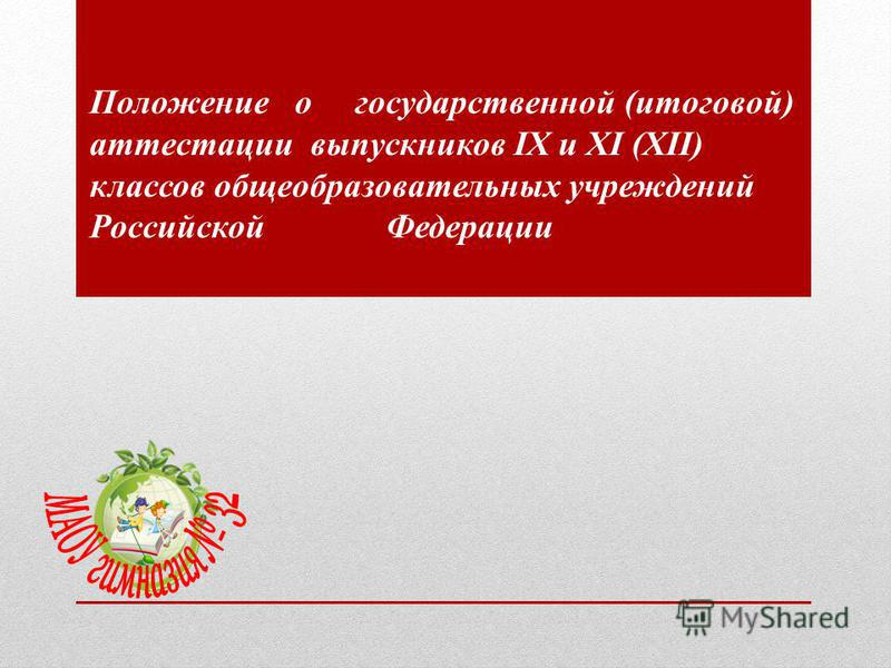 Положение о государственной (итоговой) аттестации выпускников IX и XI (XII) классов общеобразовательных учреждений Российской Федерации