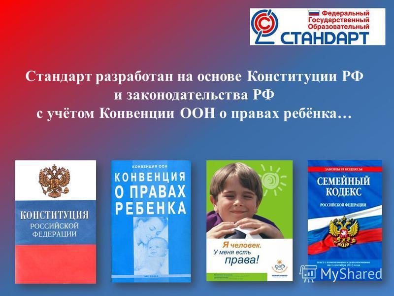 Стандарт разработан на основе Конституции РФ и законодательства РФ с учётом Конвенции ООН о правах ребёнка…