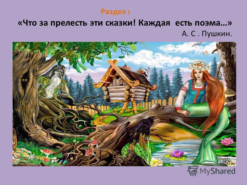 «Что за прелесть эти сказки! Каждая есть поэма…» А. С. Пушкин. Раздел 1