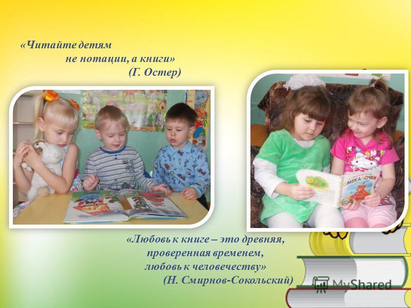 «Читайте детям не нотации, а книги» (Г. Остер) «Любовь к книге – это древняя, проверенная временем, любовь к человечеству» (Н. Смирнов-Сокольский)