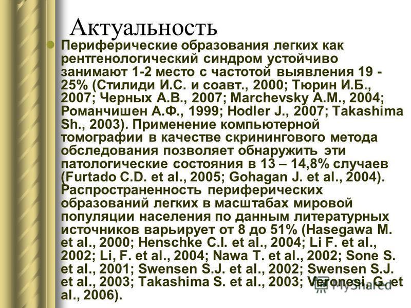 Актуальность Периферические образования легких как рентгенологический синдром устойчиво занимают 1-2 место с частотой выявления 19 - 25% (Стилиди И.С. и соавт., 2000; Тюрин И.Б., 2007; Черных А.В., 2007; Marchevsky A.M., 2004; Романчишен А.Ф., 1999;