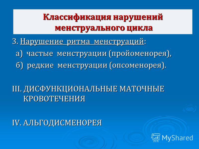 3. Нарушение ритма менструаций: а) частые менструации (пройоменорея), а) частые менструации (пройоменорея), б) редкие менструации (опсоменорея). б) редкие менструации (опсоменорея). III. ДИСФУНКЦИОНАЛЬНЫЕ МАТОЧНЫЕ КРОВОТЕЧЕНИЯ IV. АЛЬГОДИСМЕНОРЕЯ Кла