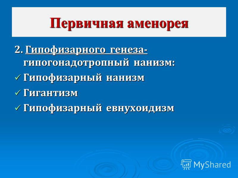 2. Гипофизарного генеза- гипогонадотропный нанизм: Гипофизарный нанизм Гипофизарный нанизм Гигантизм Гигантизм Гипофизарный евнухоидизм Гипофизарный евнухоидизм Первичная аменорея