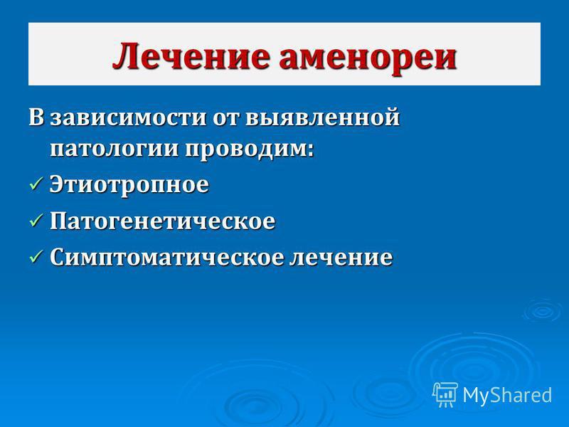 В зависимости от выявленной патологии проводим: Этиотропное Этиотропное Патогенетическое Патогенетическое Симптоматическое лечение Симптоматическое лечение Лечение аменореи