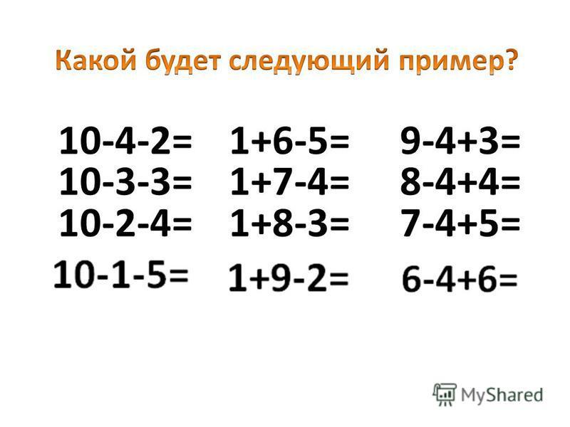 10-4-2=1+6-5=9-4+3= 10-3-3=1+7-4=8-4+4= 10-2-4=1+8-3=7-4+5=